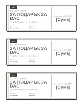 Сертификати за подарък