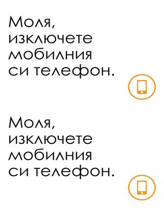 Напомняне за изключване на мобилен телефон