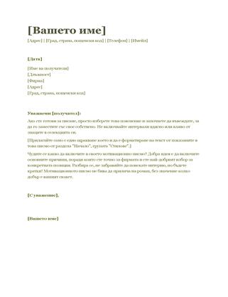 Мотивационно писмо към автобиография (зелено)