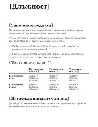 Отчет с получер шрифт