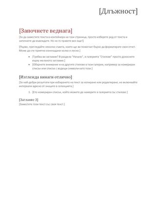 Отчет на екип