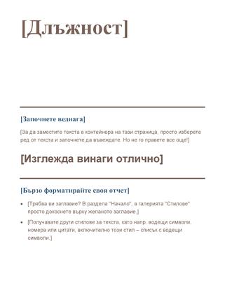 Напишете документ