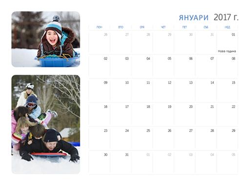 Календар със снимки за 2017 г. (пон – нед)