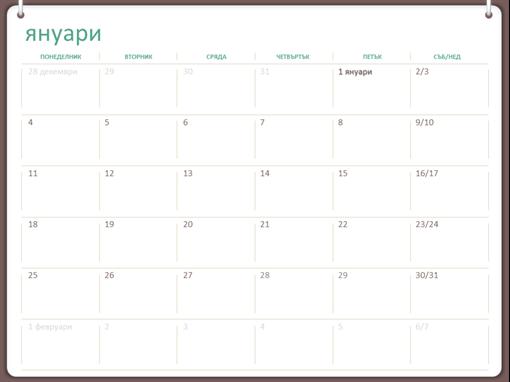 Календар за 2018 г. (пон – нед, модел с две халки)