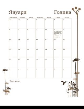12-месечен календар (пон – нед)