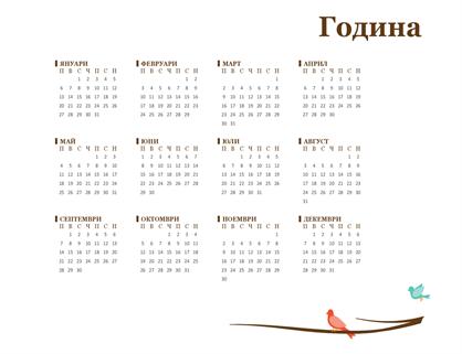 Годишен календар за 2018 г. (пон – нед)