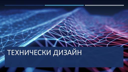 """Модел """"Дивидент"""" за технологии"""