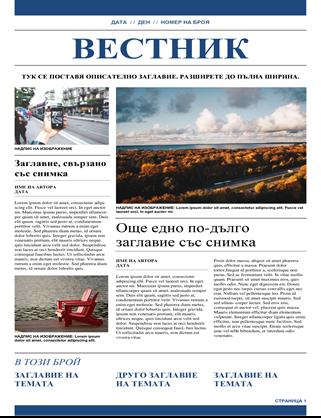 Традиционен вестник