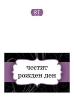 Картичка за рожден ден (модел с лилава панделка, сгънат през средата)