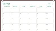 Календар за учебната година 2014-2015 г. (август-юли)