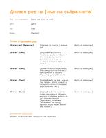 Дневен ред за бизнес събрание (модел в оранжево)