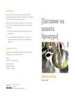 Брошура за продукти и услуги