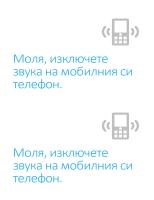 Плакат с напомняне за изключване на мобилните телефони