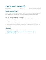 Отчет на учащия
