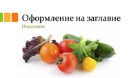 Презентация със сурова храна (за широк екран)
