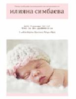 Съобщение за раждане на момиче