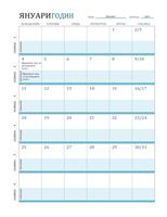Календар за планиране на уроци