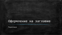 Образователна презентация на черна дъска (широк екран)
