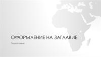 Серия световни карти – презентация с континента Африка (за широк екран)