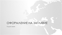 Серия световни карти – презентация с континента Европа (за широк екран)
