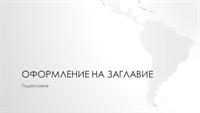 Серия световни карти – презентация с континента Южна Америка (за широк екран)
