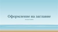 Презентация с океанска картина (широк екран)