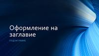 Бизнес презентация с електриковосин тунел (широк екран)