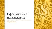 Презентация със символи за валута (широк екран)