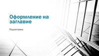 Контрастна бизнес презентация (широк екран)