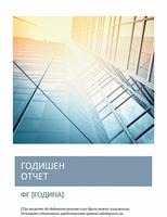 Годишен отчет (със снимка на корицата)