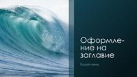 Презентация с дизайн на океански вълни (широк екран)
