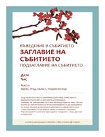 Пролетна листовка за събитие (с цъфнало клонче)