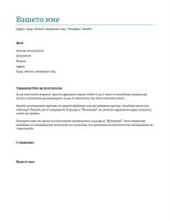 Мотивационно писмо (синьо)