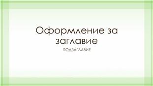 Презентация с модел на прозрачна зелена граница (широк екран)