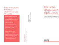 Фирмена брошура