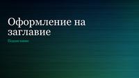 Зелена презентация с матиран метален фон (за широк екран)