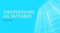 Презентация за метална рамка на сграда (широк екран)
