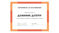 Сертификат за постижение (синя)
