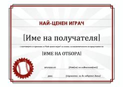 Сертификат за най-ценен играч