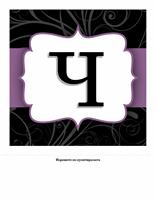 Банер за годишнина – елегантен