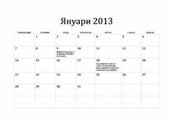 Класически календар за 2013 (П-Н)