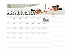 Юлиански календар за 2013 г. (П-Н)