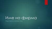 """Представяне на бизнес план (дизайн """"Йонно зелено"""", широк екран)"""