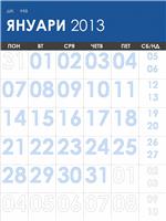 Календар за 2013-2014, многоцветен (пон-нед)
