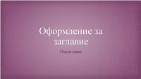 Презентация с модел на брокат с цветя в розово (широк екран)