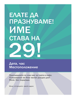 Плакат за рожден ден