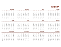 Глобален календар за цяла година