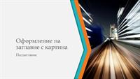 Представяне на проект за бизнес насока (широк екран)