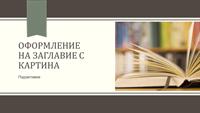 Академична презентация, дизайн с райе и панделка (широк екран)