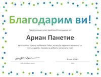Сертификат за благодарност